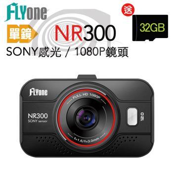 FLYone NR300 SONY/1080P鏡頭 高畫質行車記錄器(單鏡)
