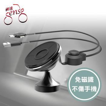 Sense神速 強力吸附納米微吸車用手機支架(磁吸充電款黑色)
