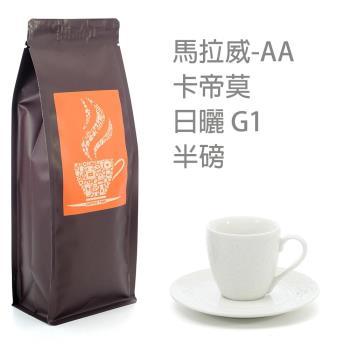 101玩豆咖 馬拉威 AA 卡帝莫 精品咖啡豆半磅