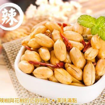 任-黃粒紅椒麻花生隨手包(70公克/包)
