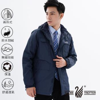 【遊遍天下】Globetex男款二件式防風透濕+無縫JIS90%拒水羽絨外套(丈青)