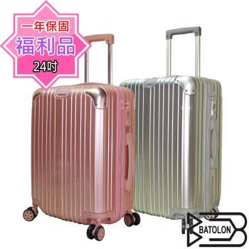 【福利品24吋】城市輕旅〈玫瑰金/氣質銀〉TSA鎖PC輕硬殼箱/行李箱