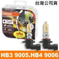 OSRAM 終極黃金2600K FOG BREAKER 公司貨(9005 HB3/9006 HB4)