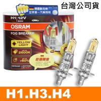 OSRAM 終極黃金2600K FOG BREAKER 公司貨(H1/H3/H4)