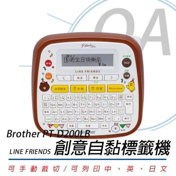 Brother LINE 熊大 創意 文創 標誌機 標籤機 PT-D200LB