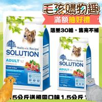 SOLUTION耐吉斯 成犬 羊肉 狗飼料 7.5公斤*1 小顆粒