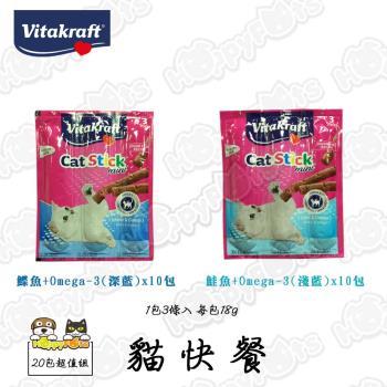 【德國Vitakraft】貓快餐-鰈魚+Omega-3 18g 10包+鮭魚Omega-3 18g 10包(3條入-20包超值組)