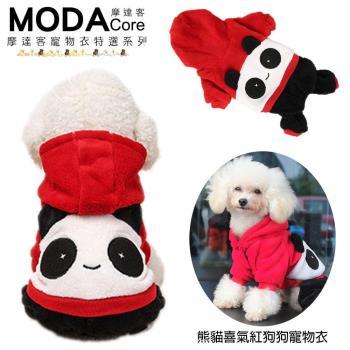 【摩達客寵物系列】寵物時尚休閒紅色熊貓連帽T恤貓咪狗狗衣(中小型犬)