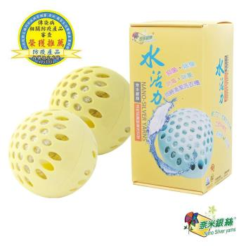 銀立潔 奈米銀絲Ag+活性抑菌除臭洗衣球-2入 (YU314)
