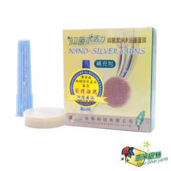 銀立潔 奈米銀絲Ag+除氯抑菌潔淨蓮蓬頭專用濾心