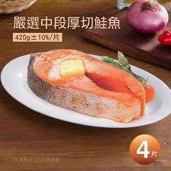 築地一番鮮-嚴選中段厚切鮭魚420g x4片
