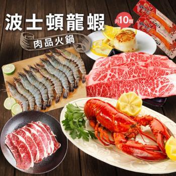 築地一番鮮-頂級奢華龍蝦肉品火鍋(波士頓龍蝦+4S干貝+翼板肉+霜降牛+廣島牡蠣)