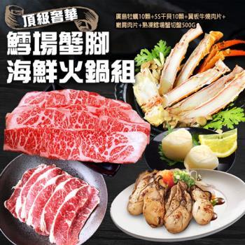 築地一番鮮-奢華帝王蟹腳海鮮火鍋(牡蠣+干貝+翼板+霜降+熟帝王蟹腳)