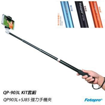 FOTOPRO QP-903 套組 自拍棒 自拍神器(QP903+SJ85強力手機夾+藍芽遙控器)