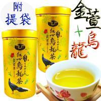 鑫龍源有機茶 有機烏龍+有機金萱2罐組(50g/罐)