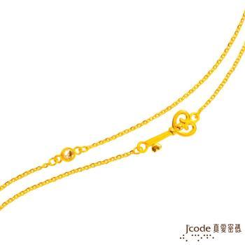Jcode真愛密碼 愛情鑰匙黃金/水晶手鍊
