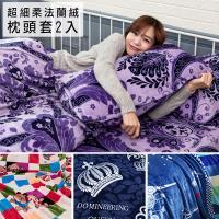 BELLE VIE 枕頭套/2入組 保暖舒適法蘭絨枕套 (45x75cm) 多款任選