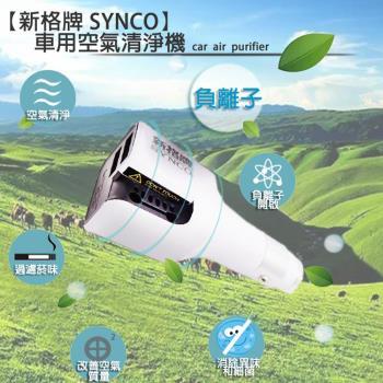 【新格牌SYNCO】USB車用空氣清淨機
