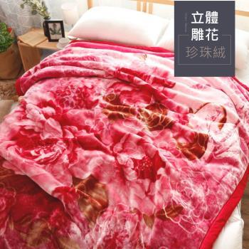 立體雕花珍珠絨-風情萬種 (雙面雕花/高克重厚毛毯-200X230CM)