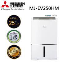 MITSUBISHI 三菱除濕機 日本原裝智慧變頻除濕機 MJ-EV250HM-TW