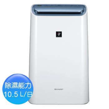 SHARP夏普10.5L自動除菌離子空氣清淨除濕機 DW-H10FT-W
