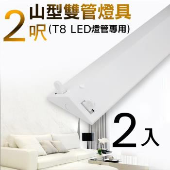 T8 2呎 LED專用山型雙管燈具-不含燈管(2入)