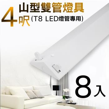 T8 4呎 LED專用山型雙管燈具-不含燈管(8入)