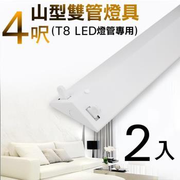 T8 4呎 LED專用山型雙管燈具-不含燈管(2入)