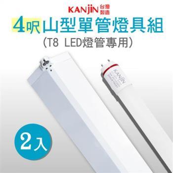 KANJIN T8 LED 山型單管燈具組-含燈管 4呎18W 2入組-白光