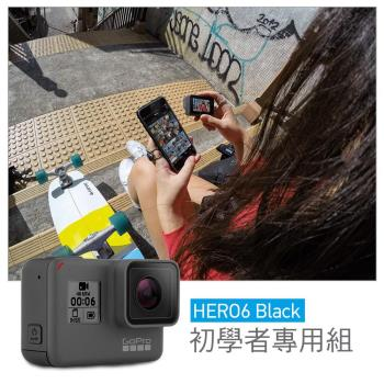 【GoPro】HERO6 Black 初學者專用組-HERO6+快拆球型延長桿固定座+雙電池充電器+32G(公司貨)
