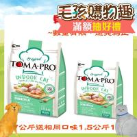 【TOMA-PRO 優格】室內貓低活動量雞肉+米飼料 / 乾糧-7公斤X 1包送1.5公斤X 1包