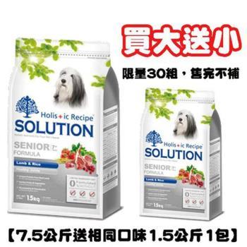 SOLUTION耐吉斯 高齡犬羊肉狗飼料7.5公斤X1