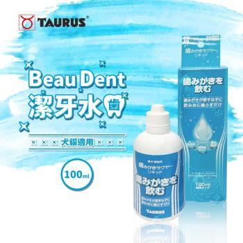 金牛座 TAURUS-Beau Dent潔牙水100ml 滲入間隙 去除齒垢 口腔清潔 犬貓適用