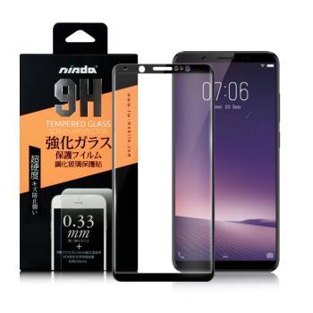 NISDA for VIVO V7+滿版鋼化 0.33mm玻璃保護貼-黑