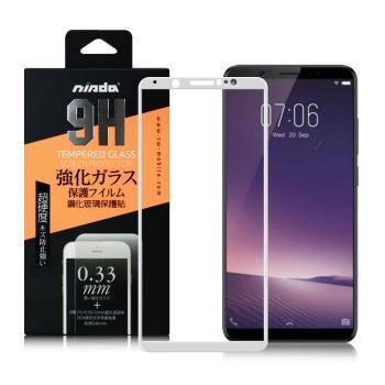 NISDA for VIVO V7+滿版鋼化 0.33mm玻璃保護貼-白