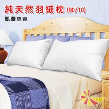 【凱蕾絲帝】90/10帝王級立體純棉羽絨枕(2入)