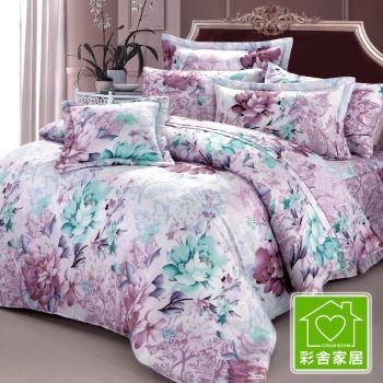 彩舍家居 牡丹花園 加大八件式兩用被床罩組