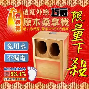 【巧福】遠紅外線桑拿機-天然玉升級款 旗艦大型UC-858(遠紅外線乾式泡腳機/桑拿桶/足浴桶/桑拿箱)