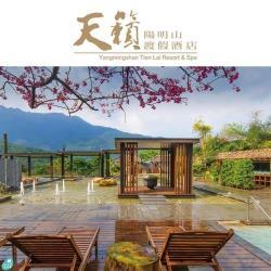 陽明山天籟渡假酒店平日露天風呂暢遊券2張