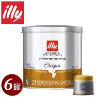 illy意利 意利咖啡膠囊-衣索比亞 (126入/六罐/箱)