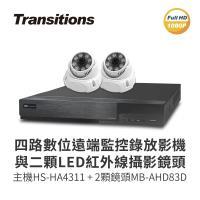 全視線 4路監視監控錄影主機(HS-HA4311)+LED紅外線攝影機(MB-AHD83D)×2 台灣製造