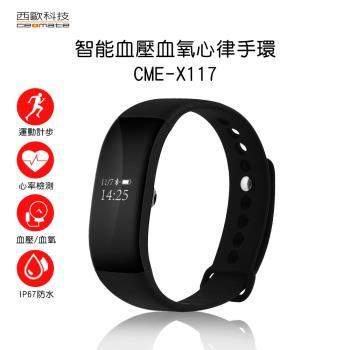 西歐科技 智能血壓血氧心律手環 CME-X117