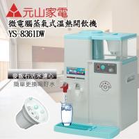 元山 微電腦溫熱蒸氣式開飲機YS-8361DW
