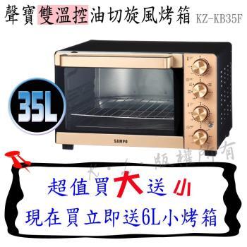 (買大送小)SAMPO聲寶35L油切旋風電烤箱 KZ-KB35F