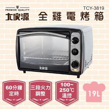大家源 19L全雞電烤箱-TCY-3819