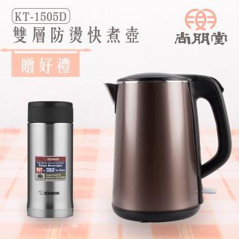 尚朋堂 雙層防燙快煮壺KT-1505D(買就送)