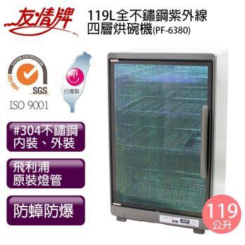 友情牌119公升全不鏽鋼紫外線四層烘碗機PF-6380