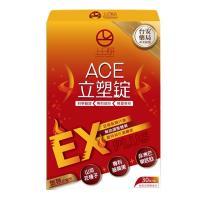 台安藥局專業推薦 - ACE立塑錠EX加強版買2送1組合