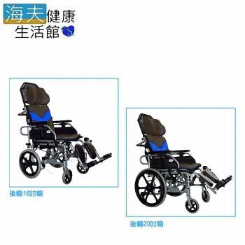 海夫 建鵬 座寬16吋 鋁合金躺式輪椅