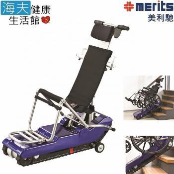 海夫 國睦 美利馳 Merits 履帶式 搭配輪椅 爬梯機E801